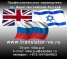 Профессиональный переводчик в Израиле